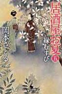 居酒屋お夏 5 縁むすび 幻冬舎時代小説文庫