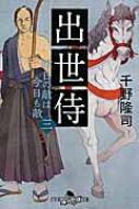 出世侍 3 昨日の敵は今日も敵 幻冬舎時代小説文庫