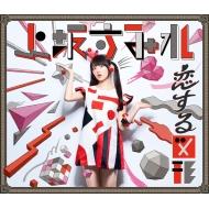 恋する図形(cubic futurismo)(+DVD)【期間限定盤】