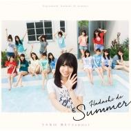Hadashi De Summer
