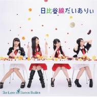 日比谷線ダイアリー (+DVD)【初回生産限定盤】