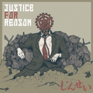 Justice For Reason