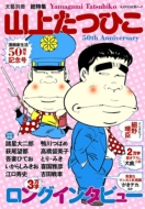山上たつひこ 漫画家生活50周年記念号 文藝別冊