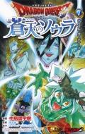 ドラゴンクエスト 蒼天のソウラ 7 ジャンプコミックス