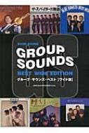 バンド・スコア グループ・サウンズ・ベスト ワイド版 バンドスコア