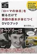 『ローマの休日』を観るだけで英語の基本が身につくDVDブック 映画観るだけマスターシリーズ