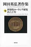 岡田英弘著作集 8 世界的ユーラシア研究の六十年