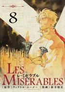 Les Miserables 8 ゲッサン少年サンデーコミックス