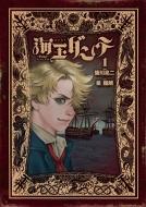 海王ダンテ 1 ゲッサン少年サンデーコミックス