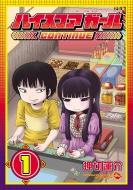 ハイスコアガール CONTINUE 1 ビッグガンガンコミックススーパー
