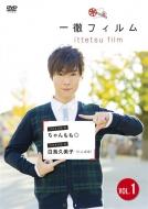Ittetsu Film Vol.1