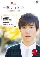 Ittetsu Film Vol.2