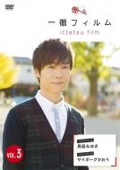 Ittetsu Film Vol.3