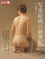写実絵画の新世紀 ホキ美術館コレクション