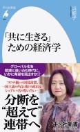 「共に生きる」ための経済学 平凡社新書