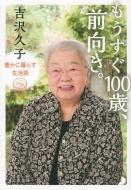 もうすぐ100歳、前向き。 豊かに暮らす生活術 文春文庫