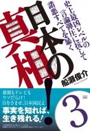 日本の真相! 3 史上最凶レベルの言論弾圧に抗して諸悪すべてを暴く