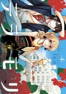 テラモリ 4 裏少年サンデーコミックス