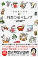 イラストでよくわかる料理の基本とコツ
