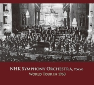NHK交響楽団世界一周演奏旅行1960(8CD)