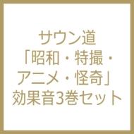 サウン道「昭和・特撮・アニメ・怪奇」効果音3巻セット