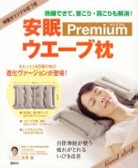 安眠ウエーブ枕プレミアム 熟睡できて、首こり・肩こりも解消!特製オリジナル枕つき 講談社の実用BOOK