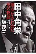 田中角栄 頂点をきわめた男の物語 オヤジとわたし PHP文庫