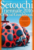 Setouchi Triennale 2016 Official Guidebook  [English Edition]