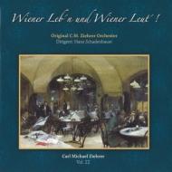 ツィーラー・エディション第22集〜ウィーンの生活とウィーンの人々 シャーデンバウアー&ツィーラー管弦楽団