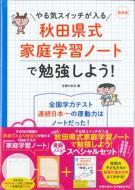 秋田県式家庭学習ノートで勉強しよう!書籍+ノートスペシャルセット
