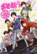 おそ松さん 公式コミックアンソロジー -スクエニセンバツ-Gファンタジーコミックス