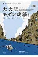 大大阪モダン建築 輝きの原点。大阪モダンストリートを歩く。GREAT OSAKA GUIDE BOOK