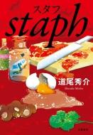スタフ staph