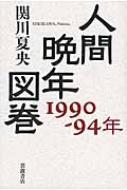 人間晩年図巻 1990‐94年