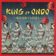 KING OF ONDO 〜東京音頭でお国巡り〜