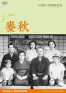 あの頃映画松竹DVDコレクション 麥秋 -デジタル修復版-