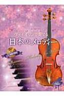 ヴァイオリンで奏でる日本のメロディー ピアノ伴奏譜&ピアノ伴奏CD付