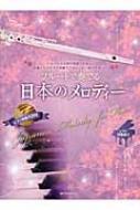 フルートで奏でる日本のメロディー ピアノ伴奏譜&ピアノ伴奏CD付