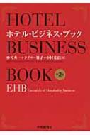 ホテル・ビジネス・ブック EHB