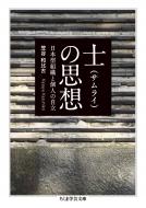 士の思想 日本型組織と個人の自立 ちくま学芸文庫