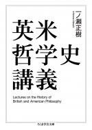 英米哲学史講義ちくま学芸文庫