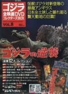 ゴジラ全映画DVDコレクターズBOX 2016年 11月 1日号 8号