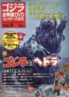 ゴジラ全映画DVDコレクターズBOX 2016年 11月 15日号 9号