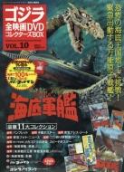 ゴジラ全映画DVDコレクターズBOX 2016年 11月 29日号 10号