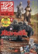 ゴジラ全映画DVDコレクターズBOX 2016年 12月 13日号 11号
