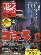 隔週刊 ゴジラ全映画DVDコレクターズBOX 23 2017年05/30号