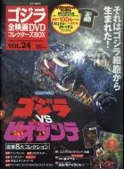 隔週刊 ゴジラ全映画DVDコレクターズBOX(24)2017年06/13号