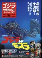 隔週刊 ゴジラ全映画DVDコレクターズBOX 26 2017年07/11号