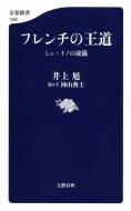 フレンチの王道 シェ・イノの流儀 文春新書