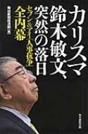 カリスマ鈴木敏文、突然の落日 セブン&アイ「人事抗争」全内幕